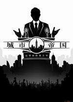 城市帝国(Urban Empire)官方中文v1.1.1版