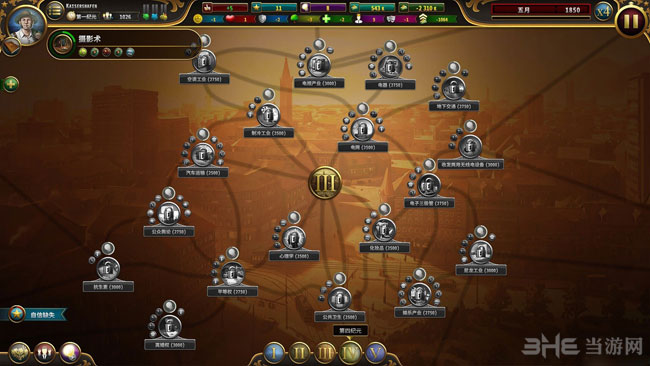 城市帝国截图0
