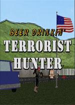 喝啤酒的恐怖猎手PC硬盘版