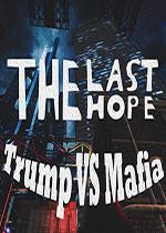最后希望:特朗普大战黑手党