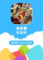 鬼剑豪电脑版手游安卓版v1.0