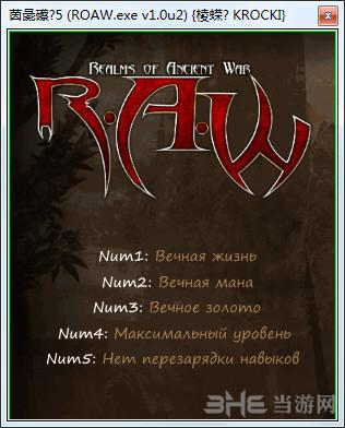 R.A.W.古域之战五项修改器截图0