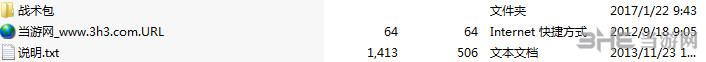 FM20174321PAV战术包BETA版截图1