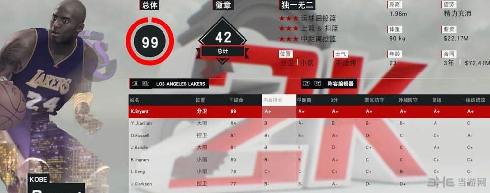 NBA2K17巅峰24号科比隐藏面补补丁存档截图3