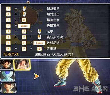 龙珠:超宇宙2超赛6孙悟空暴力MOD截图0