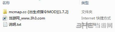 我的世界1.7.2出生点指令MOD截图5