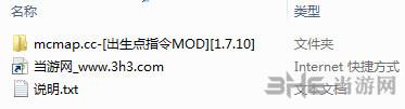 我的世界1.7.10出生点指令MOD截图5