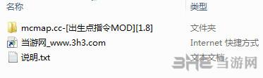 我的世界1.8出生点指令MOD截图5