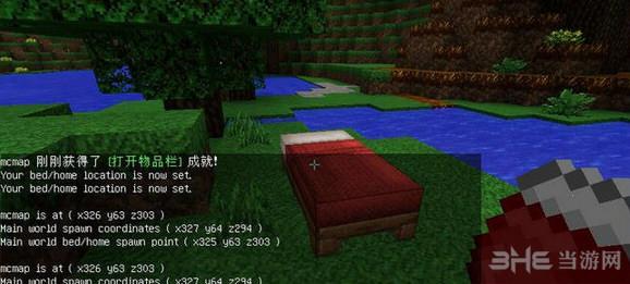 我的世界1.8.9出生点指令MOD截图3