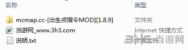 我的世界1.8.9出生点指令MOD截图5