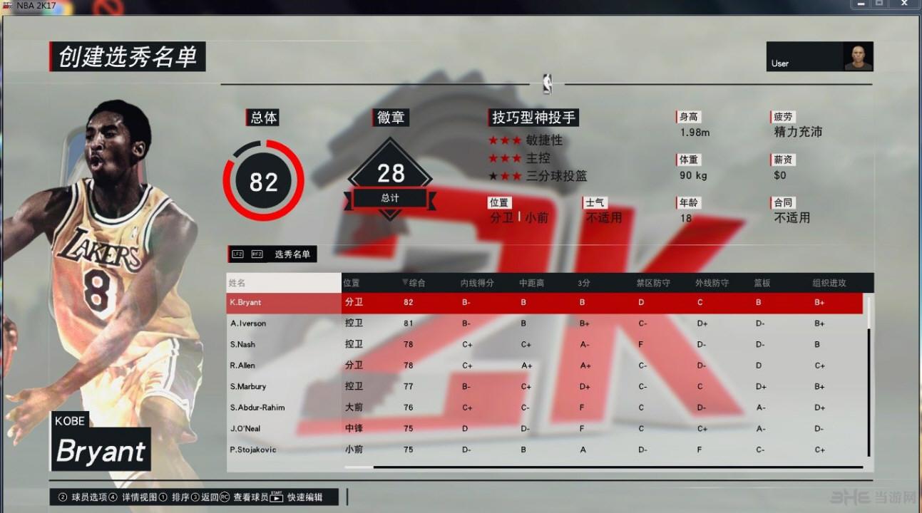 NBA2K17王朝历年选秀名单截图0