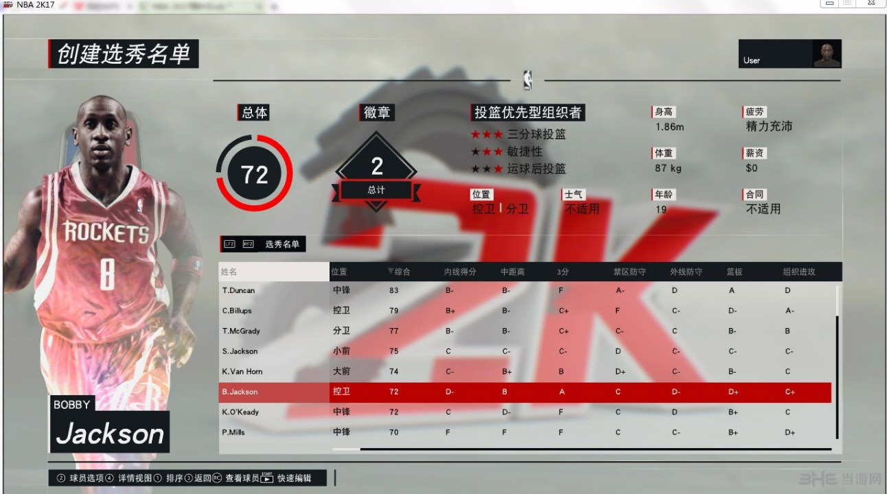 NBA2K17王朝历年选秀名单截图1