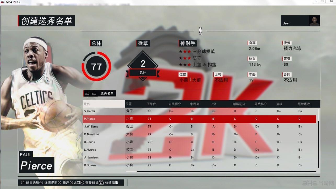 NBA2K17王朝历年选秀名单截图2