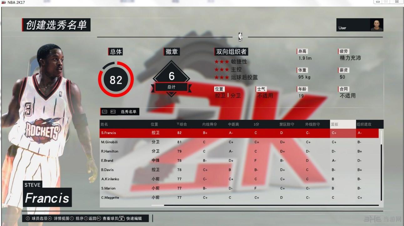 NBA2K17王朝历年选秀名单截图3