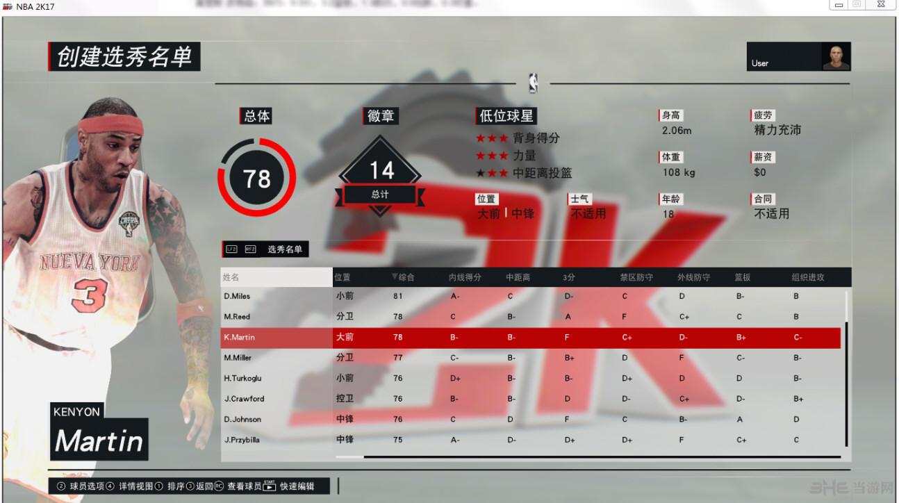 NBA2K17王朝历年选秀名单截图4