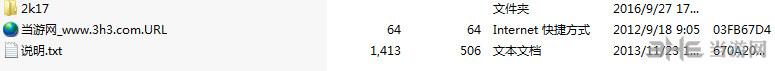 NBA2K17王朝历年选秀名单截图5