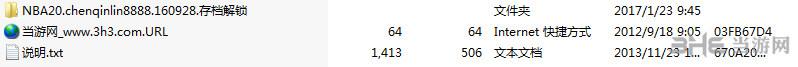 NBA2K17王朝2002年选秀名单存档[chenqinlin8888]截图1