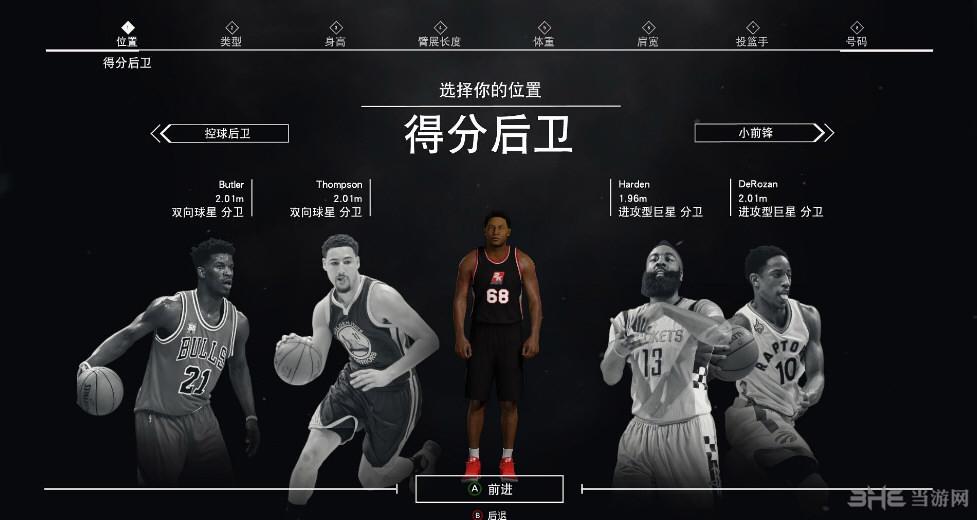 NBA2K17清晰版2K17画质美化补丁[中土游侠]截图0