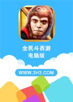 全民斗西游��X版PC安卓版V1.16