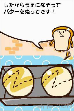 欢笑面包房截图0