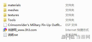 辐射4军事美女服装包MOD截图1