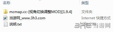 我的世界1.9.4视角切换调整MOD截图5
