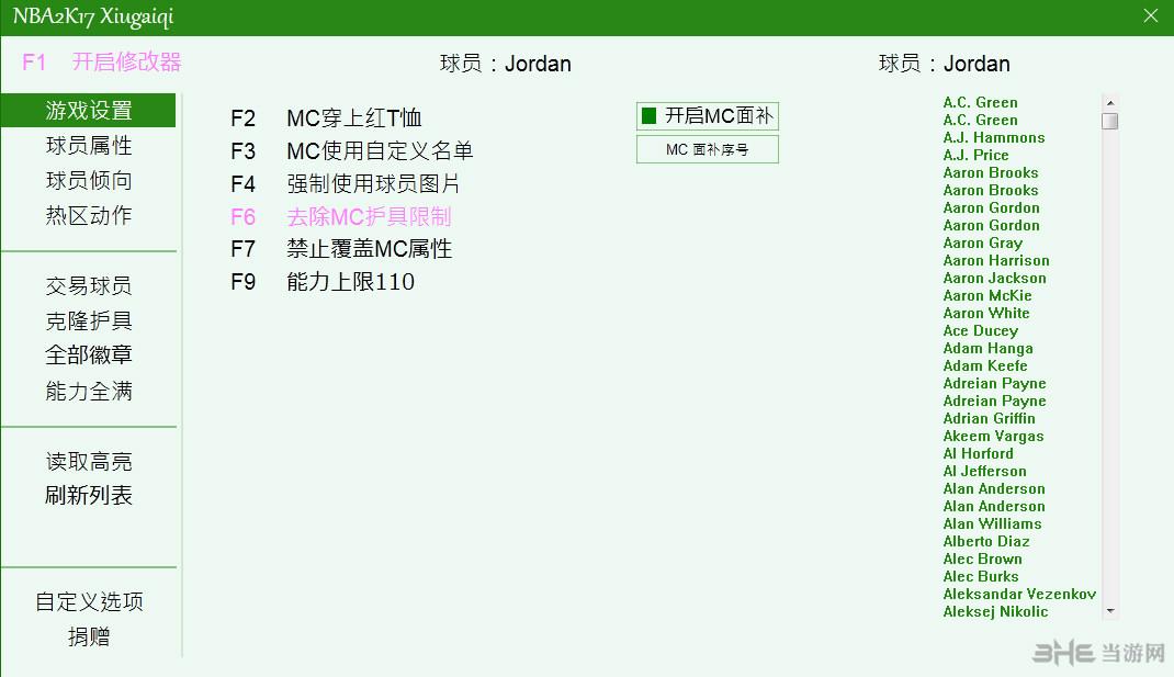 NBA2K17邓肯面补补丁存档截图0