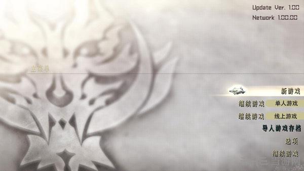 噬神者2狂怒解放简体中文汉化补丁截图0