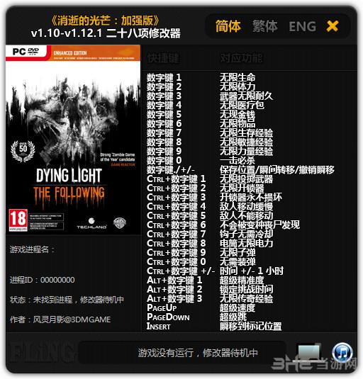 消逝的光芒:加强版二十八项修改器截图0