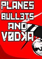 飞机,子弹和伏特加(Planes, Bullets and Vodka)PC硬盘版