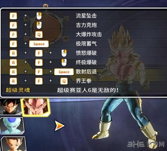 龙珠:超宇宙2超赛6贝吉塔暴力MOD截图0
