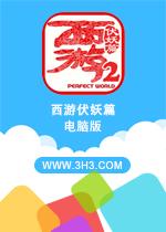 西游伏妖篇电脑版官网PC安卓版V1.0.6