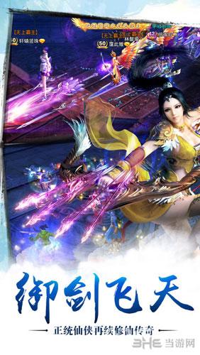 苍穹之剑电脑版截图3