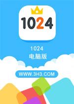 1024电脑版PC安卓版v1.13