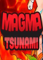 岩浆海啸(Magma Tsunami)硬盘版