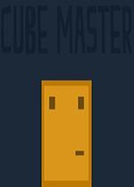 方块大师(Cube Master)PC硬盘版