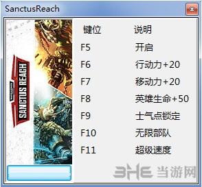 战锤40K:神圣军团六项修改器截图0
