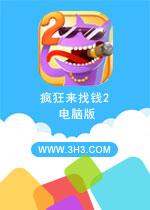 疯狂来找钱2电脑版PC中文版v1.2