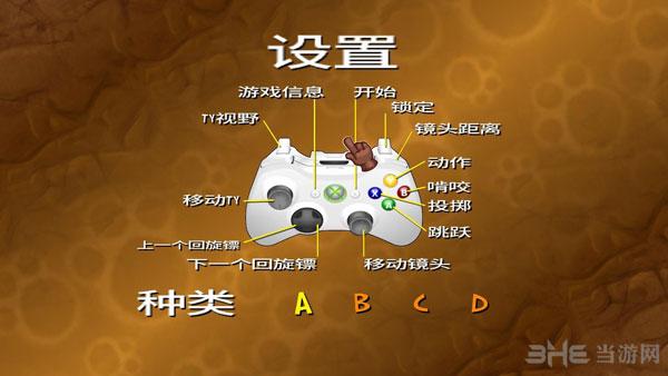 泰思虎奇幻冒险简体中文汉化补丁截图1