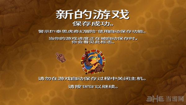 泰思虎奇幻冒险简体中文汉化补丁截图2