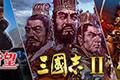 光荣冷饭第二弹《三国志2》等作品上架Steam