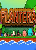 PlanteraPC硬盘版v1.5
