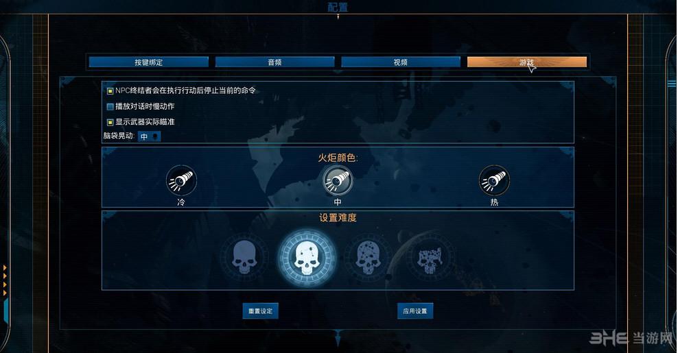 太空战舰:死亡之翼未加密补丁截图0