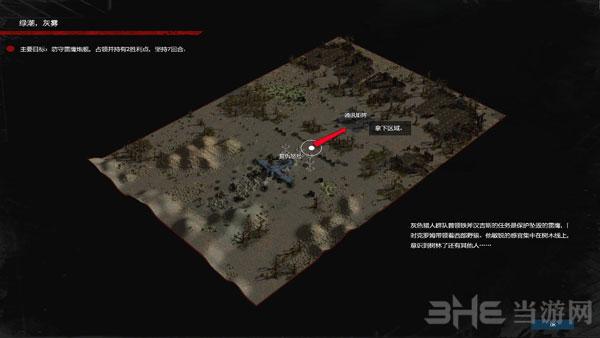 战锤40K:神圣军团LMAO汉化组汉化补丁截图3