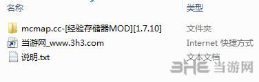 我的世界1.7.10经验存储器MOD截图5