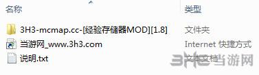 我的世界1.8经验存储器MOD截图5