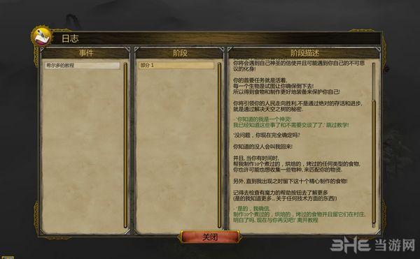 西娅:觉醒简体中文汉化补丁截图3