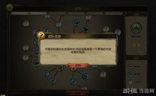 西娅:觉醒简体中文汉化补丁截图2