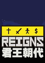 君王朝代(Reigns)汉化中文硬盘版Build 20170329