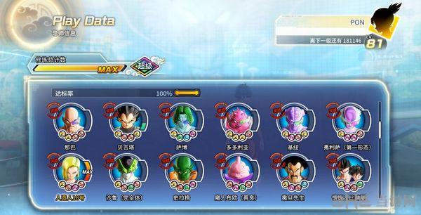 龙珠:超宇宙2官方简体中文修正版MOD截图1